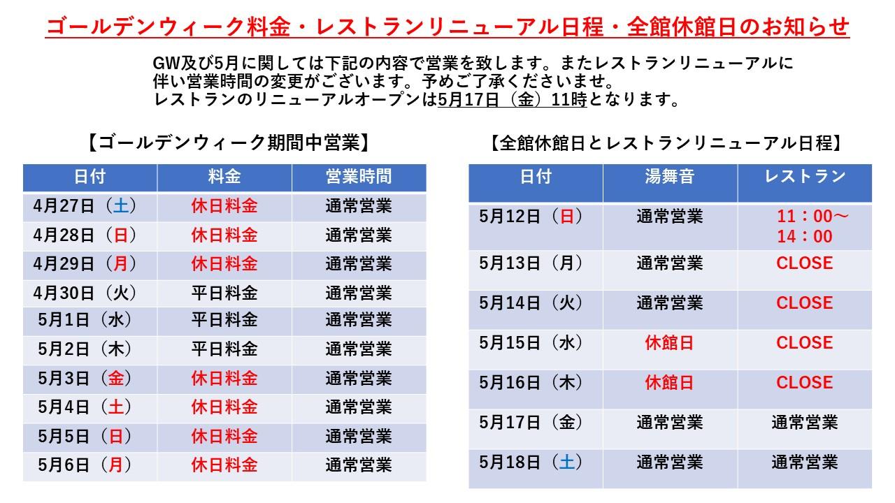 休館日・ゴールデンウィーク料金・レストランリニューアル日程のお知らせ