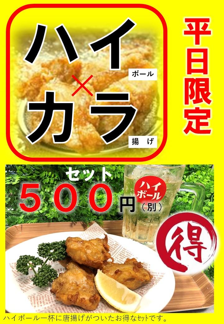 ハイボール&唐揚げ「ハイカラセット」