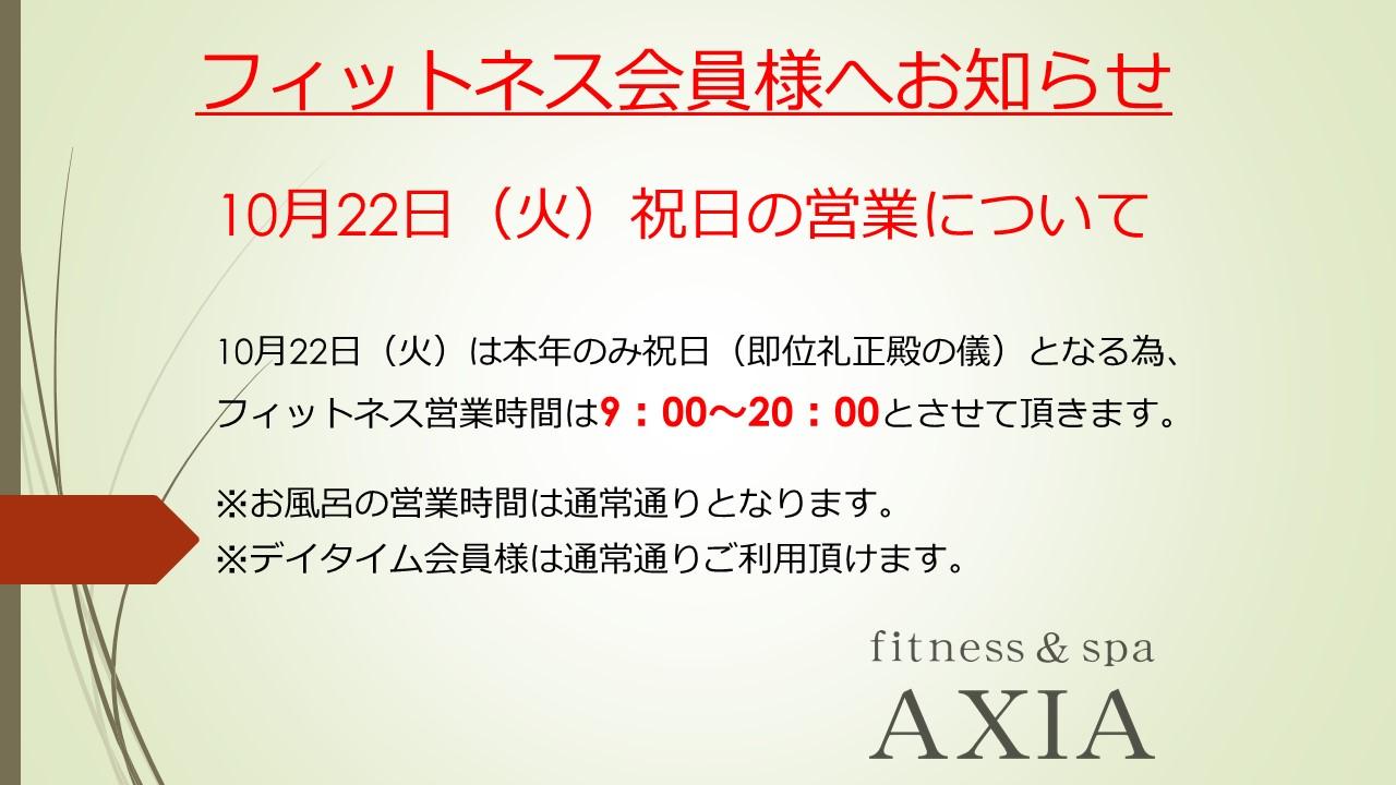 【フィットネス会員様へお知らせ】10月22日(火)祝日の営業について