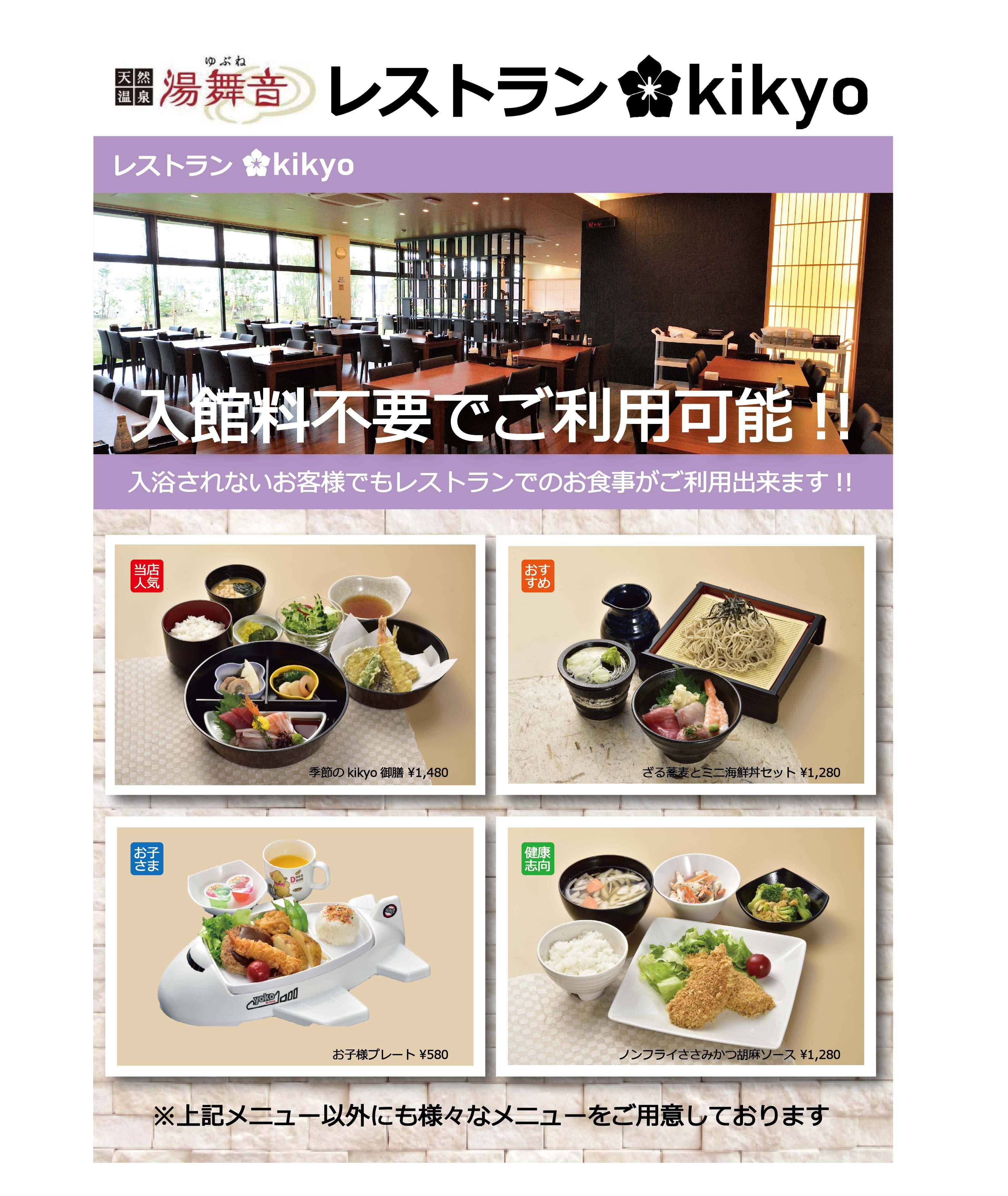 8月1日~入館料が不要でレストランのご利用ができるようになります!