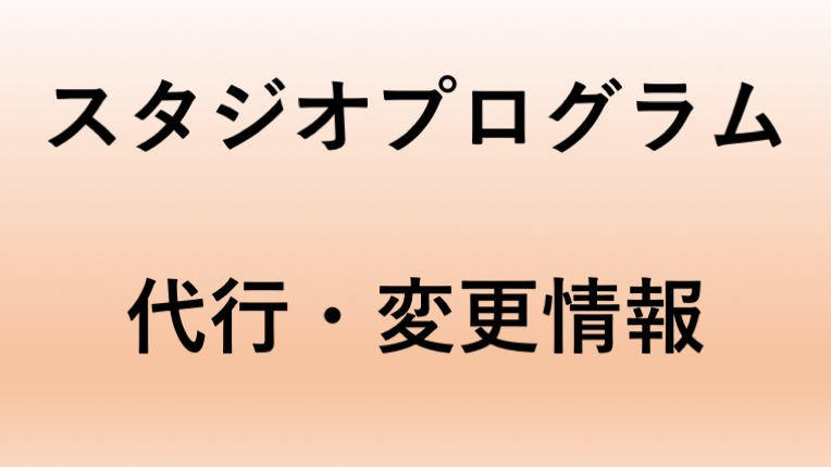 【フィットネス】スタジオプログラム代行・変更のお知らせ