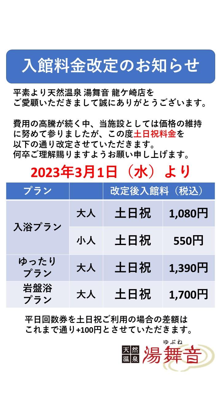 入館料金改定のお知らせ