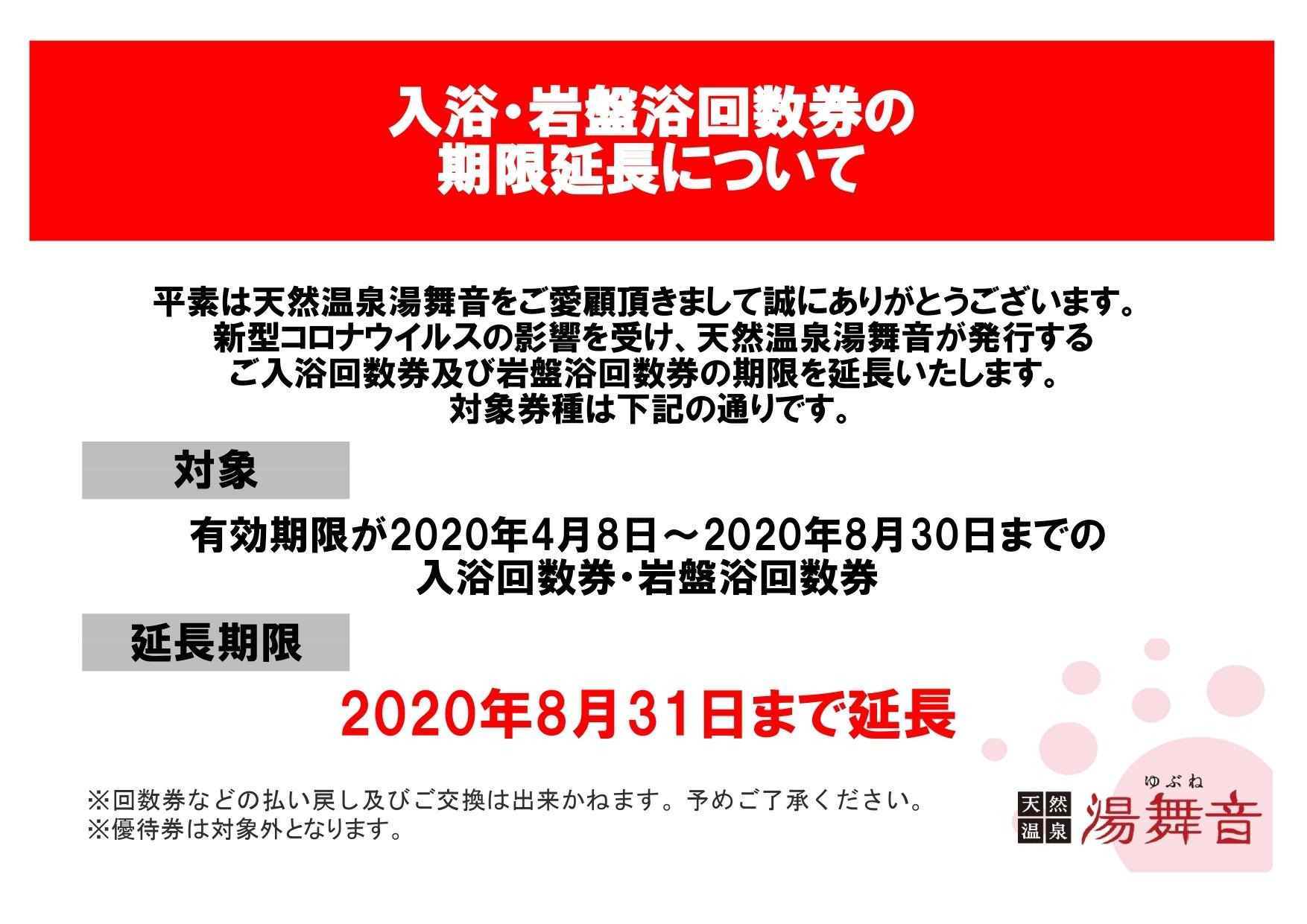 回数券の期限延長について (5/19更新)