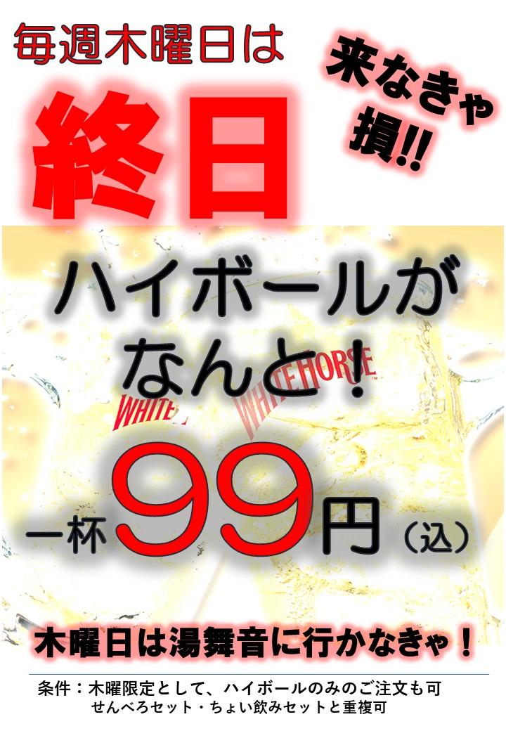 木曜日はハイボールが終日1杯99円!!!