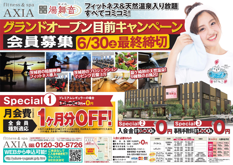 【6月30日(土)まで】グランドオープン目前!入会キャンペーン実施中!