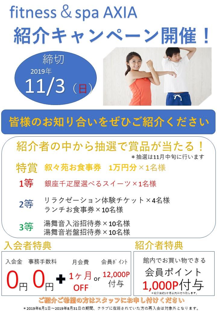 紹介キャンペーン開催!
