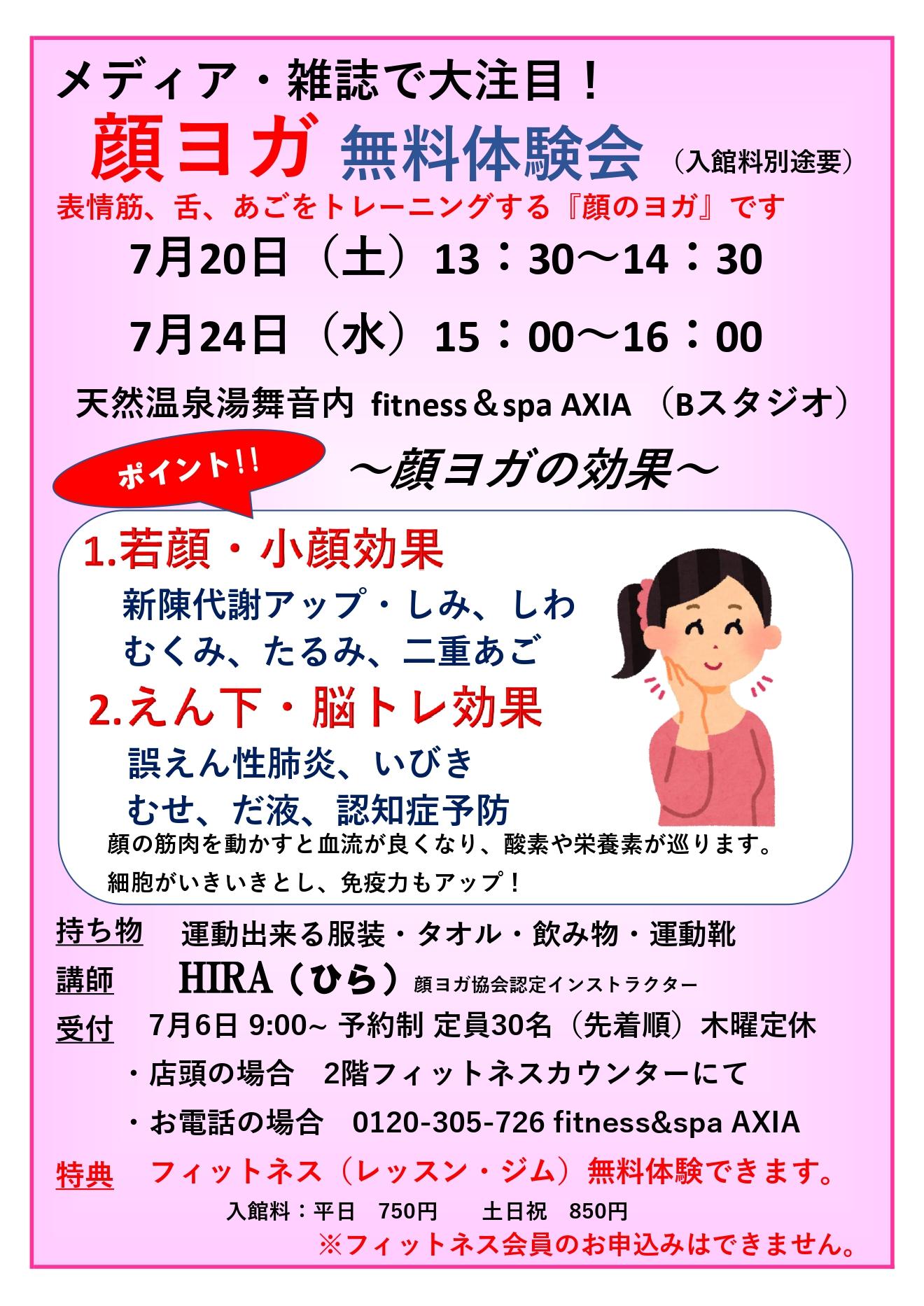 顔ヨガ無料体験会開催!