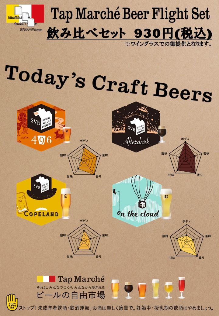 クラフトビール飲み比べセット好評販売中!