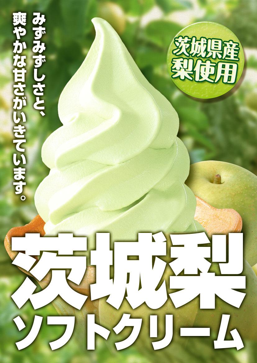 茨城梨ソフトクリーム入荷!!!