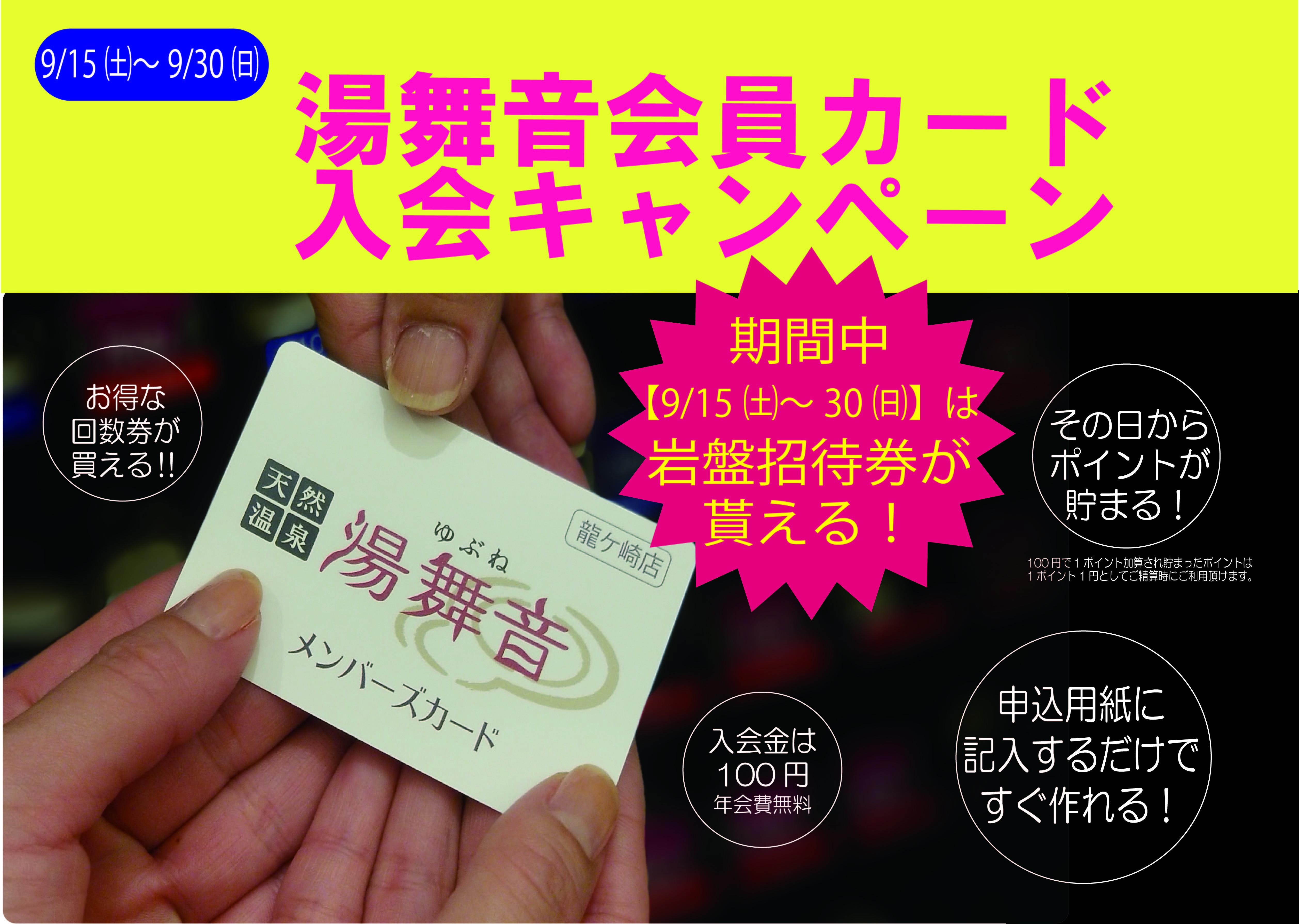 会員カード入会キャンペーン!!