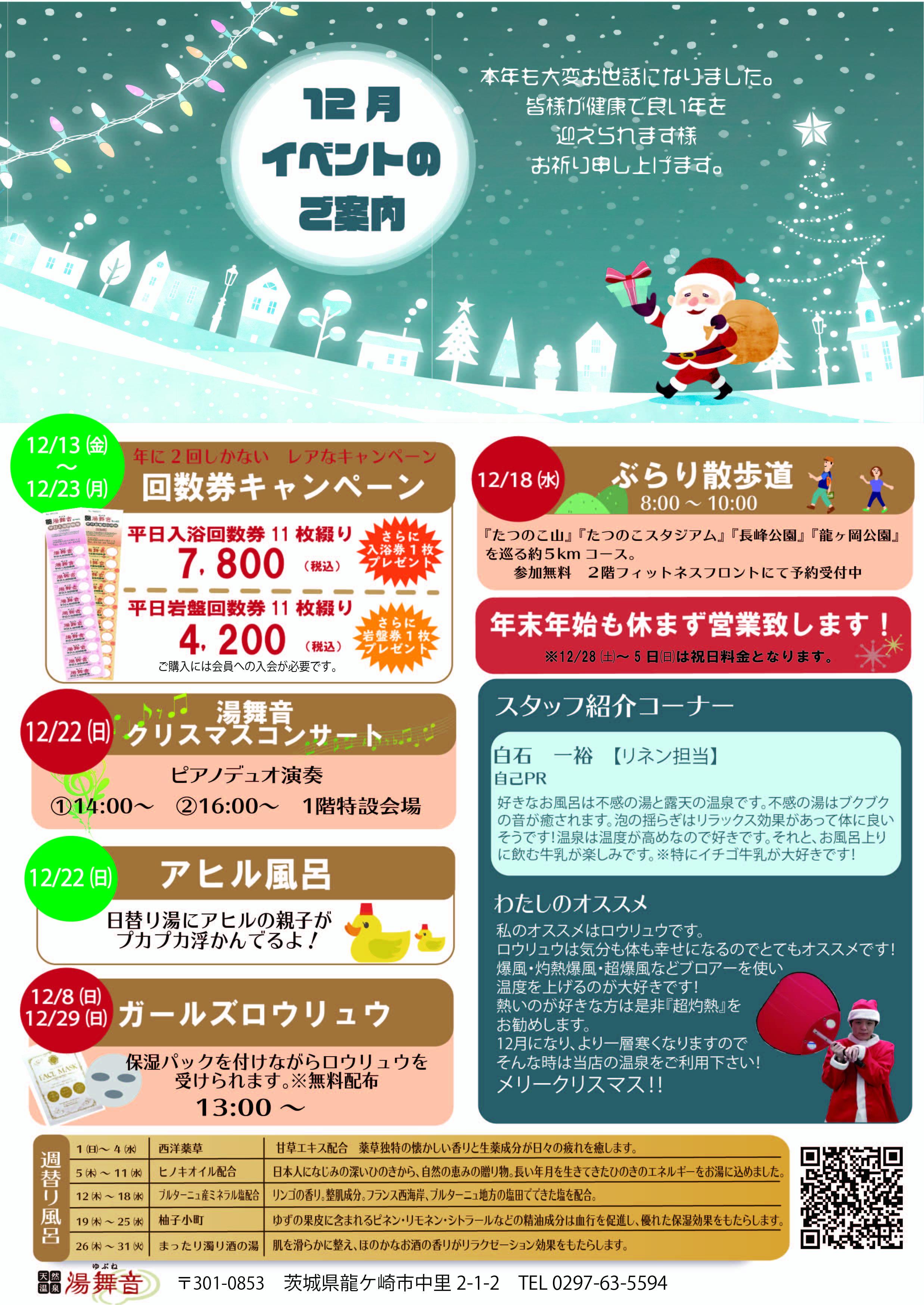 12月イベントカレンダー!