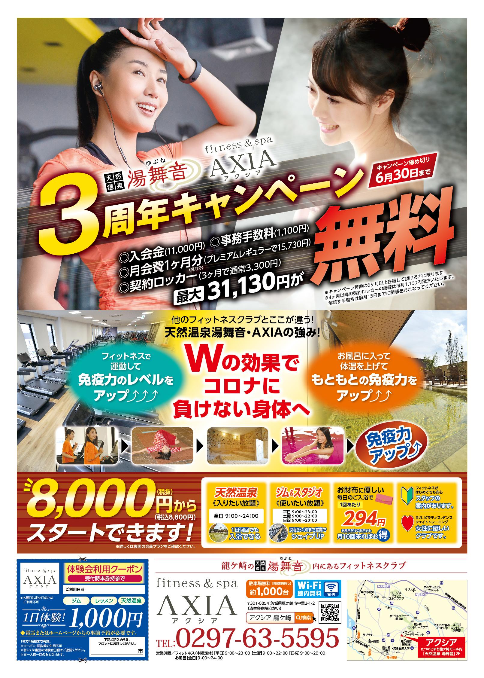 フィットネス3周年入会キャンペーン!