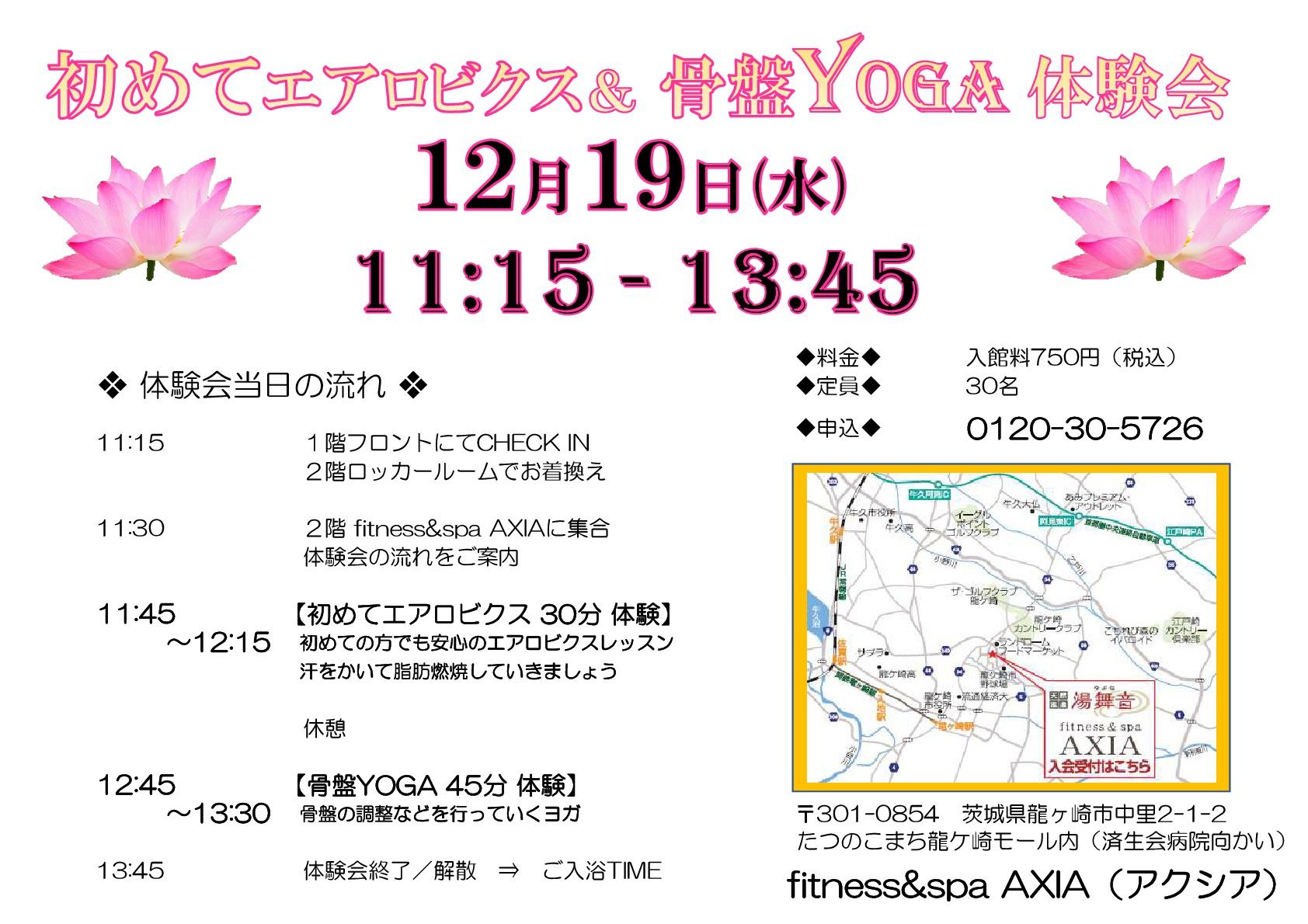 初めてエアロ&YOGA体験会開催!
